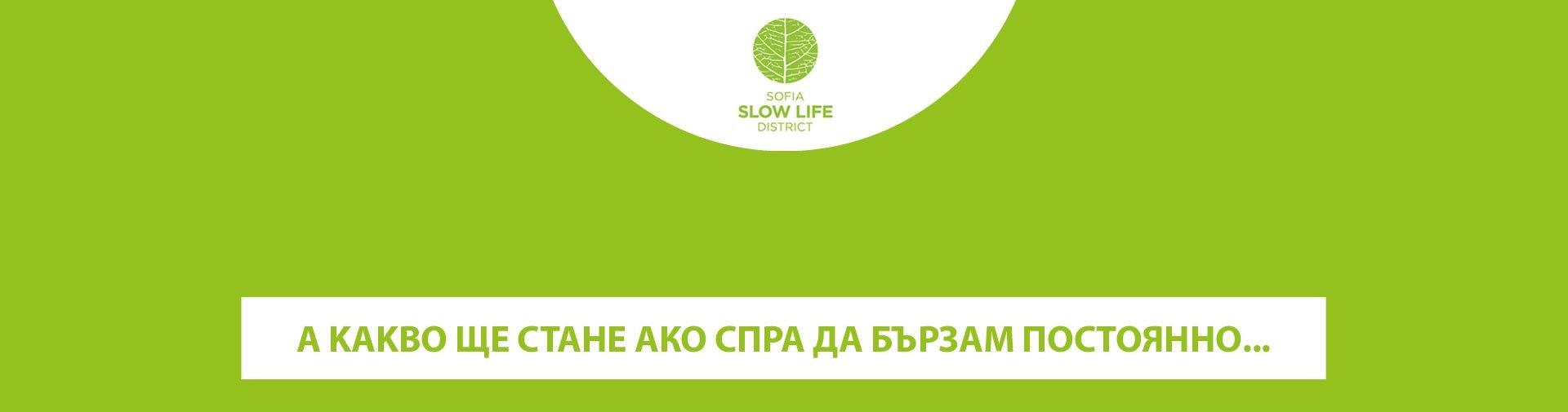 За бавен живот