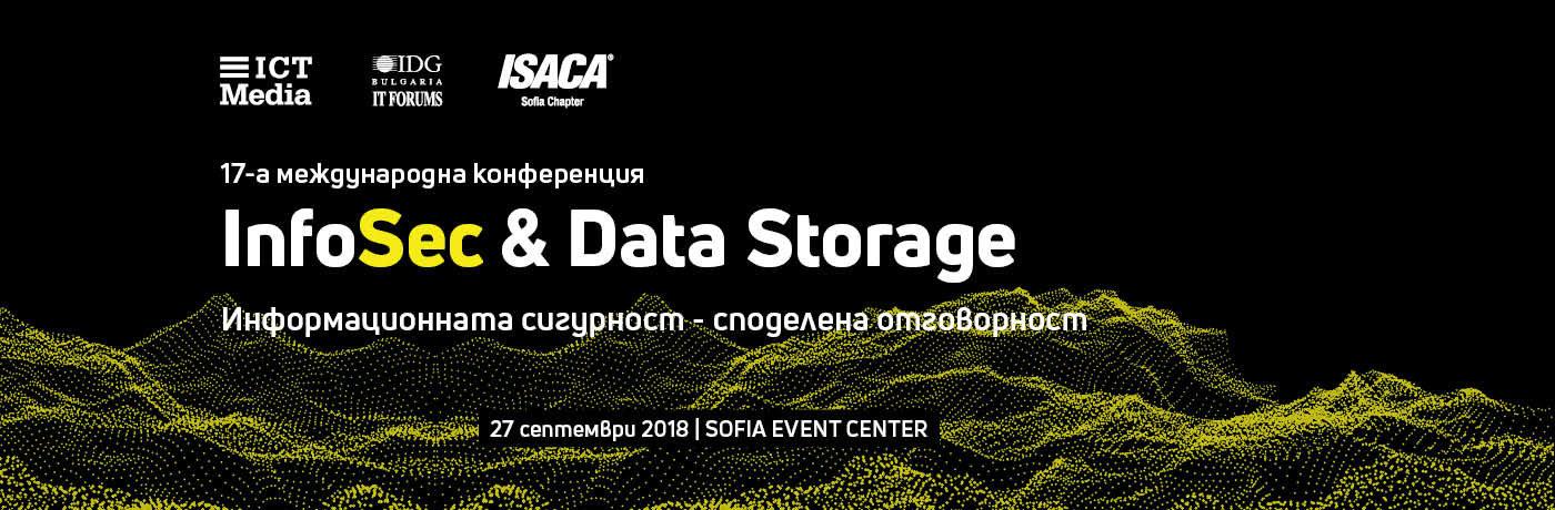12e71c02c73 Международна конференция INFOSEC & DATA STORAGE 2018
