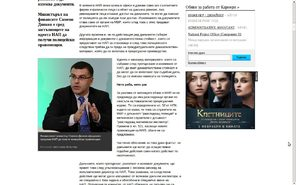 Рекламна кампания в сайтовете - Rectangle Капитал