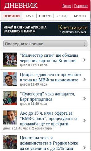 Реклама в мобилната версия на dnevnik.bg