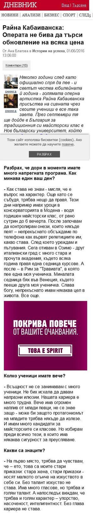 Реклама в мобилната версия на Дневник