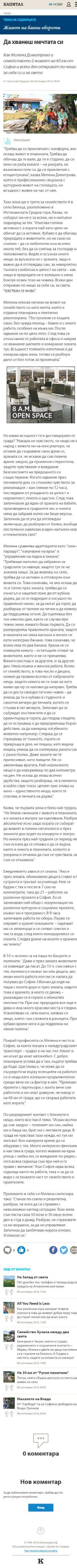 Реклама в мобилната версия на capital.bg
