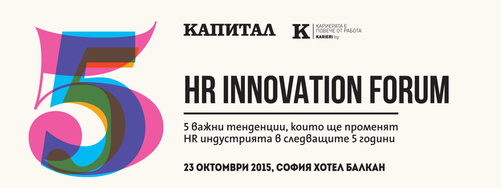 HR Innovation Forum 2015