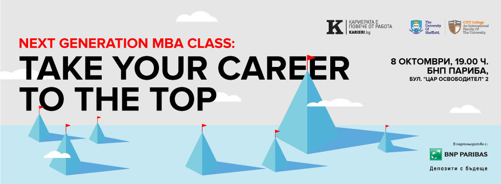 Next Generation MBA Class: Take Your Career to the Top