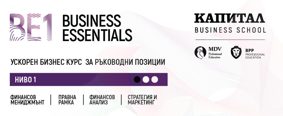 Business Essentials 1 - Understand Your Business (трето издание на курса)