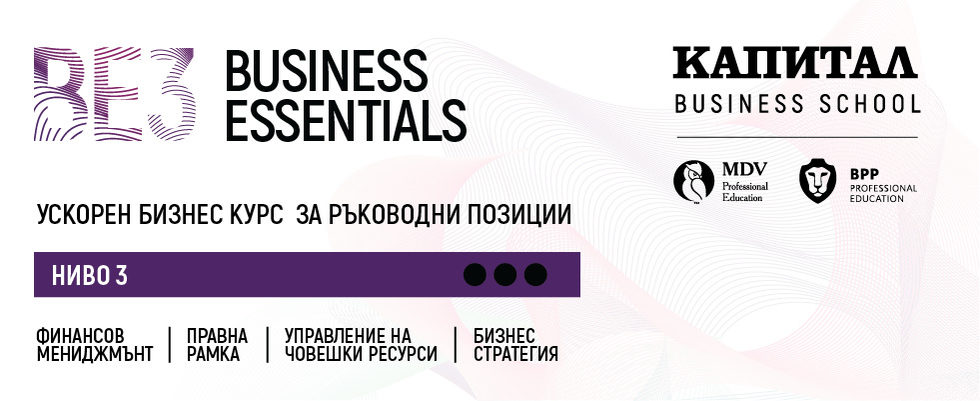 Business Essentials / 3 - Grow Your Business (първо издание на курса)